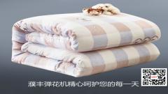 有没有好的方法快速去除新棉花被的气味?