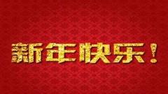 河南新濮丰棉机科技有限公司2019新年祝福