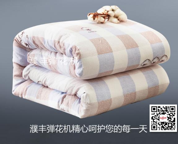 棉花被.png